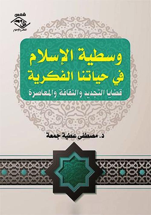 """وسطية الأسلام في حياتنا الفكرية """" قضايا التجديد والثقافة المعاصرة """""""