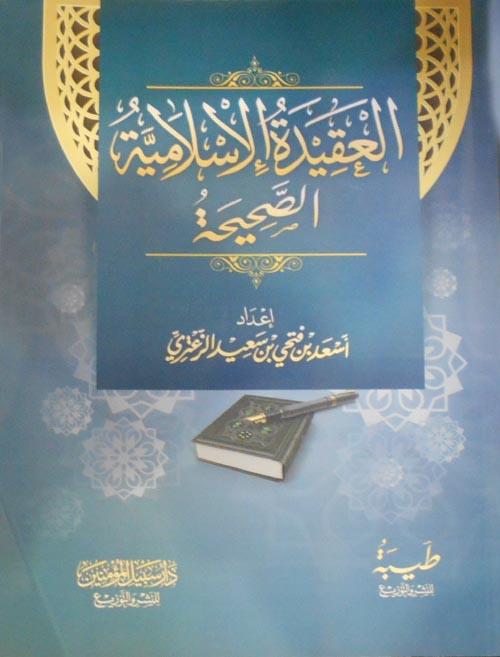 العقيدة الإسلامية الصحيحة