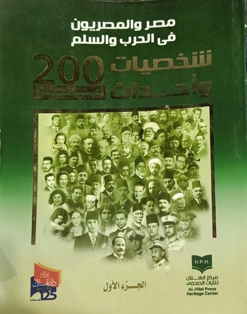 """شخصيات وأحداث 200 """"مصر والمصريون في الحرب والسلم"""""""