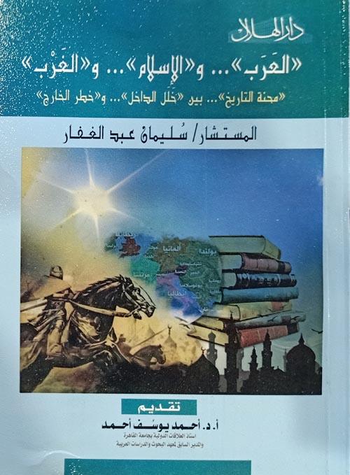 العرب والإسلام والغرب
