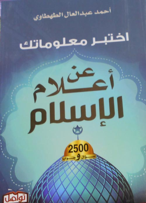 أختبر معلوماتك عن أعلام الإسلام