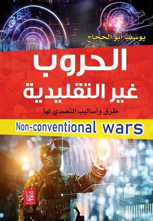 الحروب غير التقليدية طرق التصدي لها