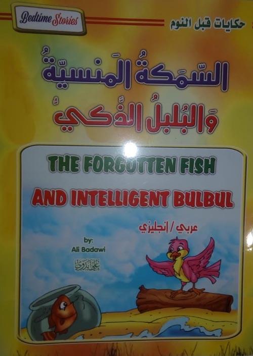 سمكة المنسية والبلبل