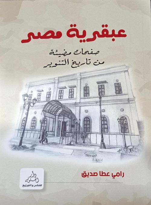عبقرية مصر صفحات مضيئة من تاريخ التنوير