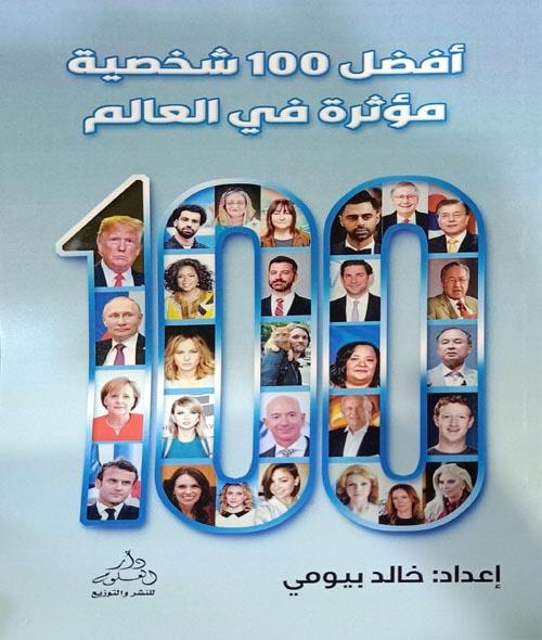 أفضل 100 شخصية مؤثرة في العالم