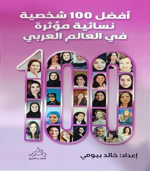 أفضل 100 شخصية نسائية مؤثرة في العالم العربي