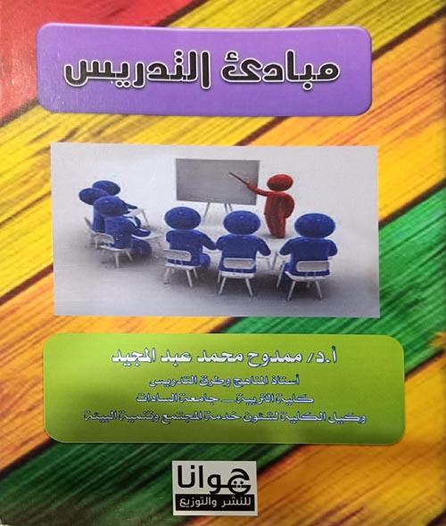 مبادئ التدريس