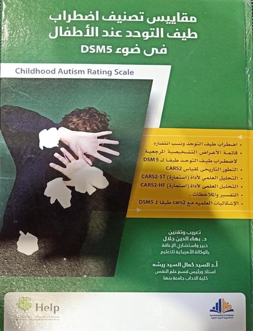 مقياس تصنيف اضطراب طيف التوحد عند الأطفال