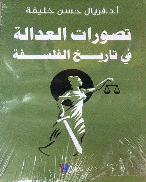 تصورات العدالة في تاريخ الفلسفة