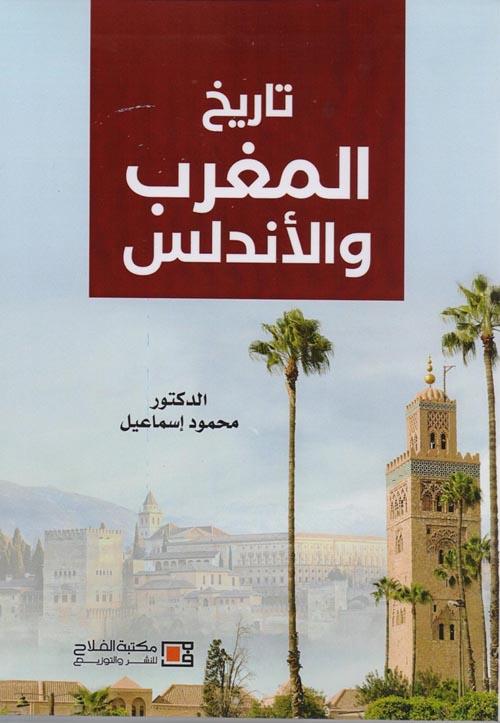 تاريخ المغرب والاندلس