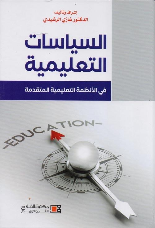 السياسات التعليمية في الانظمة التعليمية المتقدمة