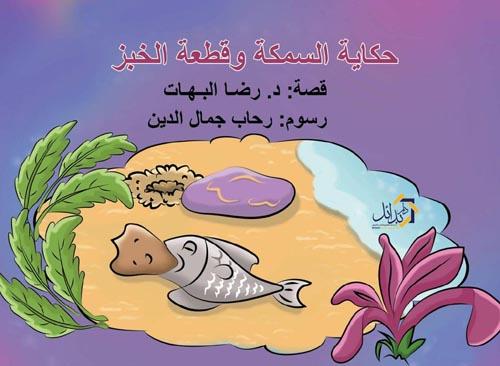 حكاية السمكة و قطعة الخبز