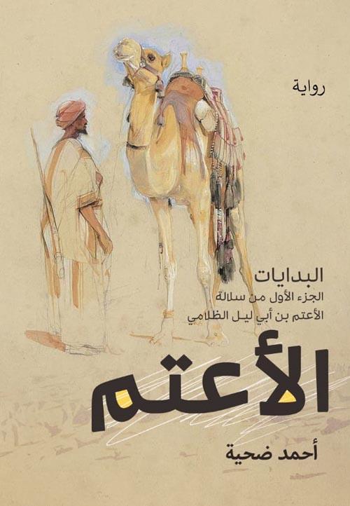 الأعتم (البدايات الجزء الأول من سلالة الأعتم بن أبي الظلامي )
