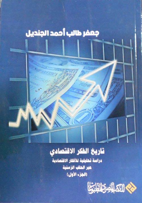 تاريخ الفكر الإقتصادي ج1
