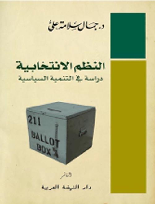 """النظم الإنتخابية """" دراسة في التنمية السياسية """""""