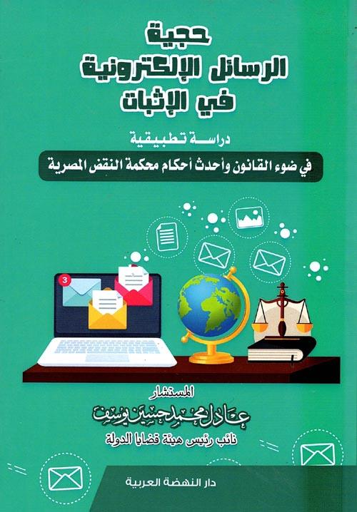 """حجية الرسائل الإلكترونية في الإثبات """" دراسة تطبيقية """" في ضوء القانون وأحدث أحكام محكمة النقض المصرية"""