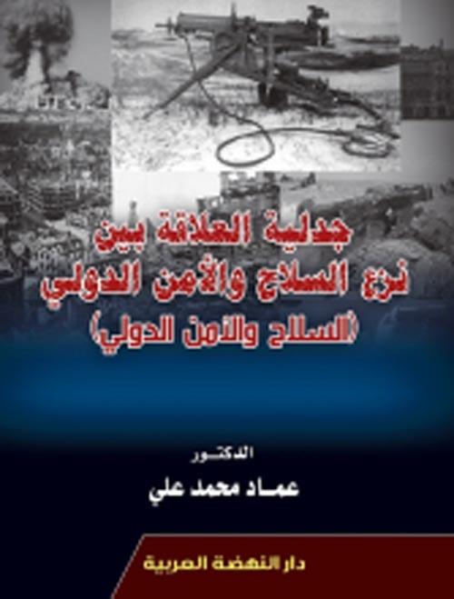 جدلية العلاقة بين فزع السلاح و الأمن الدولي ( السلاح و الأمن الدولي )