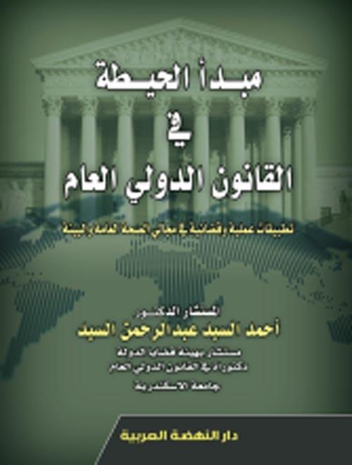 مبدأ الحيطة في القانون الدولي