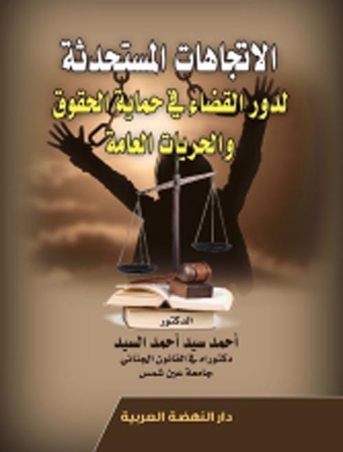الإتجاهات المستحدثة لدور القضاء في حماية الحقوق