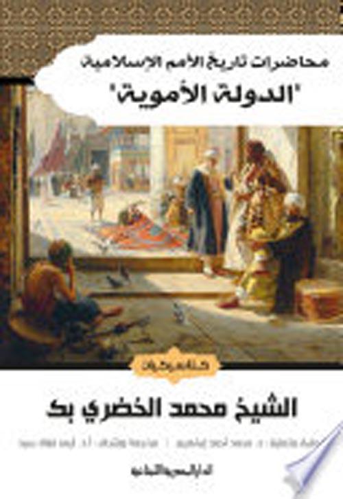 """محاضرات تاريخ الأمم الإسلامية """" الدولة الأموية """""""