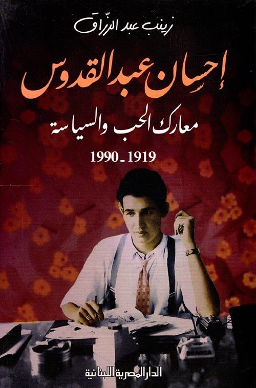 """احسان عبد القدوس معارك الحب والسياسة """" 1919-1990 """""""