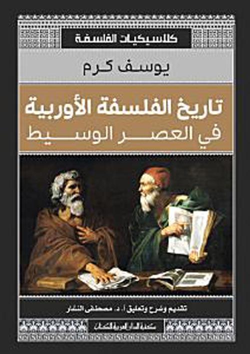 """تاريخ الفلسفة الأوروبية في العصر الوسيط """" كلاسكيات الفلسفة """""""