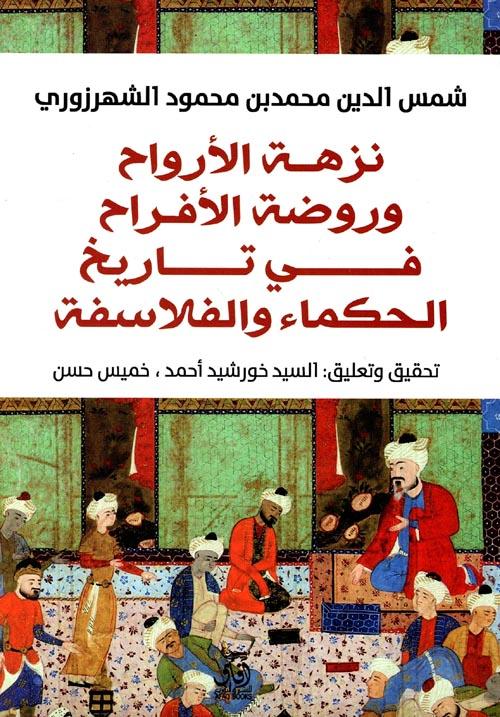 نزهة الأرواح وروضة الأفراح في تاريخ الحكماء والفلاسفة