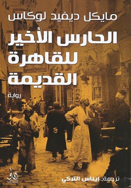 الحارس الاخير للقاهرة