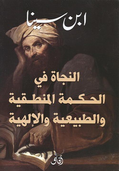 النجاة فى الحكمة المنطقية والطبيعية والإلهية