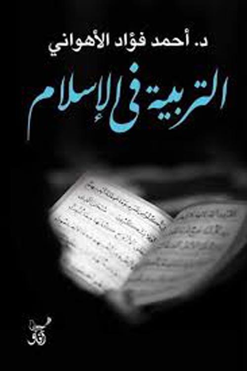 التربية فى الاسلام