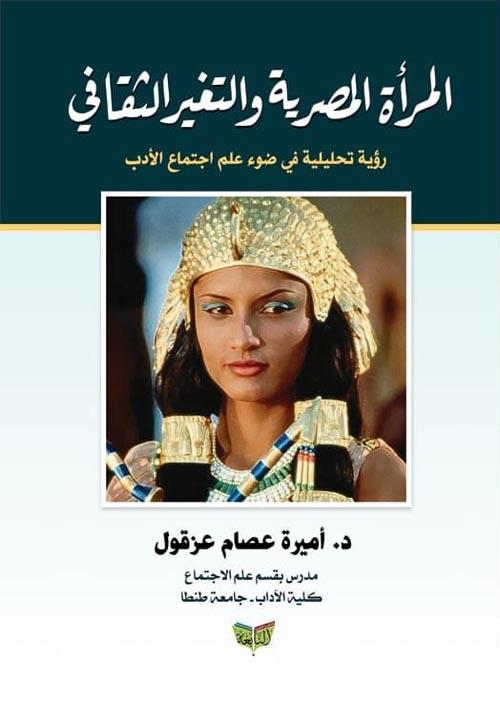 المراة المصرية والتغير الثقافي