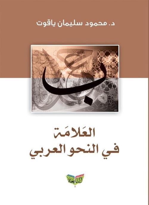 العلامة في النحو العربي