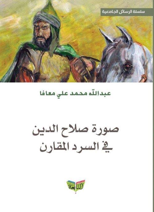 صورة صلاح الدين في السرد العربي