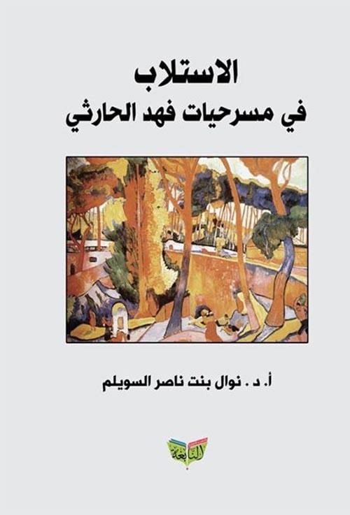 الإستلاب في مسرحيات فهد الحارثي