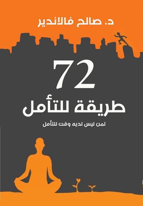 72طريقة للتأمل لمن ليس لدية وقت للتأمل