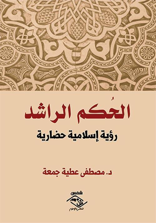 """الحكم الراشد """" رؤية إسلامية حضارية """""""