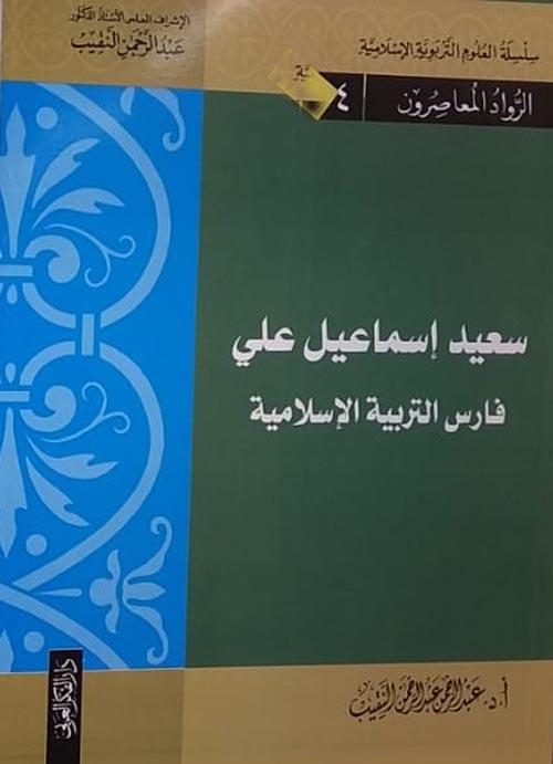 """سعيد إسماعيل علي """" فارس التربية الإسلامية """""""