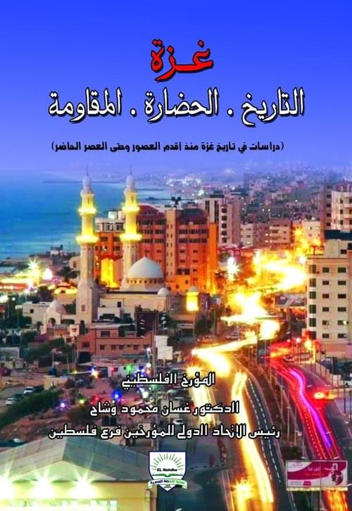 """غزة التاريخ """" الحضارة - المقاومة """""""
