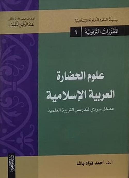 """علوم الحضارة العربية الإسلامية """" مدخل سردي لتدريس التربية العلمية """""""