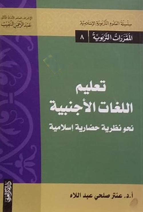 تعليم اللغات الاجنبية نحو نظرية حضارية إسلامية