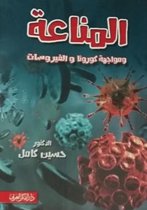 المناعة ومواجهة الكورونا والفيروسات