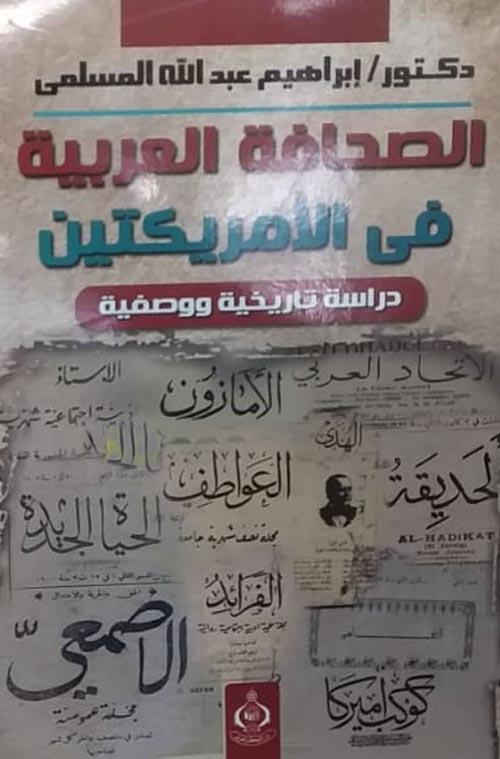 """الصحافة العربية في الأمريكتين """" دراسة تاريخية ووصفية """""""