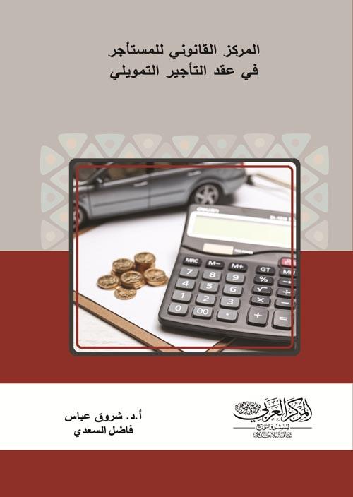 المركز القانوني للمستأجر في عقد التاجير التمويلي