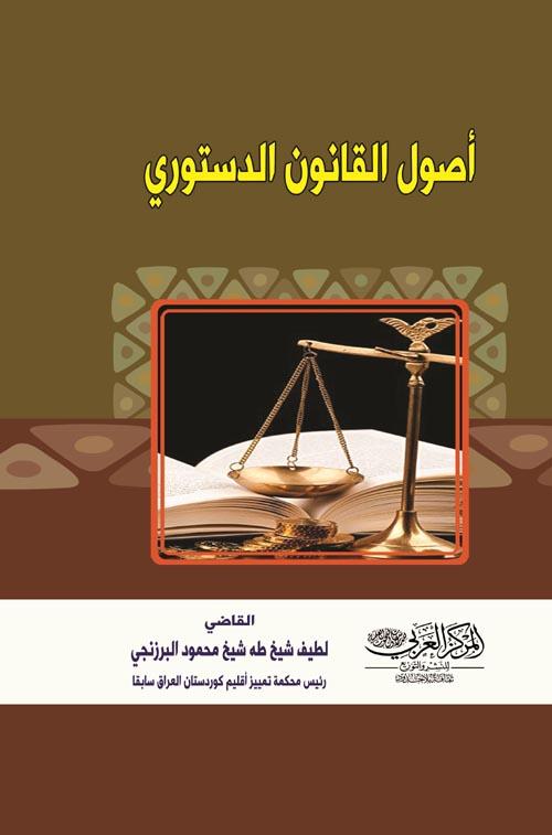 أصول القانون الدستوري