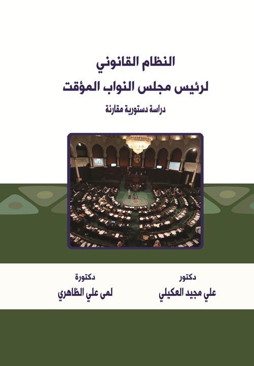 """النظام القانوني لرئيس مجلس النواب المؤقت """" دراسة دستورية مقارنة """""""