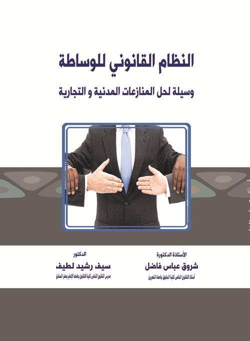 النظام القانوني للوساطة وسيلة لحل المنازعات المدنية والتجارية