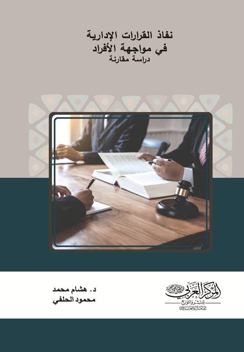 """نفاذ القرارات الإدارية في مواجهة الأفراد """" دراسة مقارنة """""""