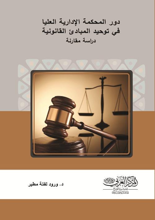"""دور المحكمة الأدارية العليا في توحيد المبادئ القانونية """" دراسة مقارنة """""""