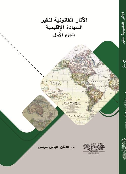 """تغير السيادة في ظل القانون الدولي التقليدي """" الجزء الأول """""""