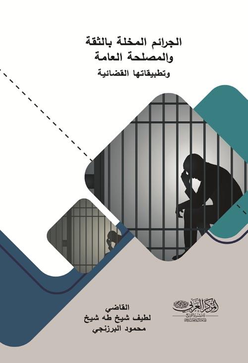 الجرائم المخلة بالثقة والمصلحة العامة وتطبيقاتها القضائية